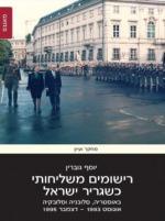 רישומים משליחותי כשגריר ישראל באוסטריה, סלובניה וסלוניקי: אוגוסט 1993 - דצמבר 1995